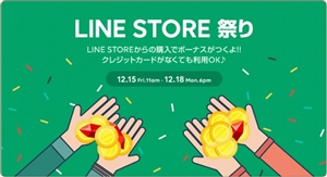 LINE STORE祭り